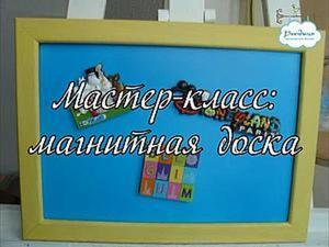 Мастер-класс: магнитная доска. Ярмарка Мастеров - ручная работа, handmade.