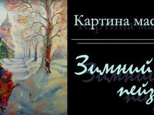 Пишем зимний пейзаж масляными красками. Ярмарка Мастеров - ручная работа, handmade.