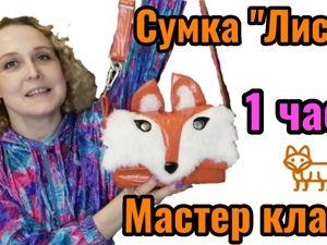 Шьем сумку в виде лисы: часть 1. Ярмарка Мастеров - ручная работа, handmade.