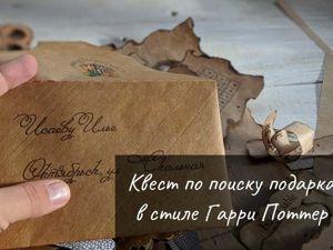 Квест по поиску подарка дома в стиле Гарри Поттер. Ярмарка Мастеров - ручная работа, handmade.