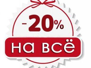 Предновогодняя Акция!!! Скидка на ВСЕ 20%! Успей Купить!!!. Ярмарка Мастеров - ручная работа, handmade.