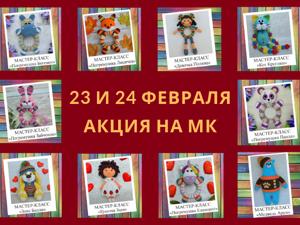 Акция на мастер-классы 23 и 24 февраля. Ярмарка Мастеров - ручная работа, handmade.