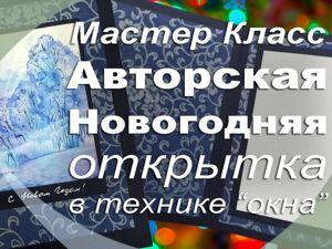 Видео мастер-класс — Авторская новогодняя открытка в технике «Окна». Ярмарка Мастеров - ручная работа, handmade.
