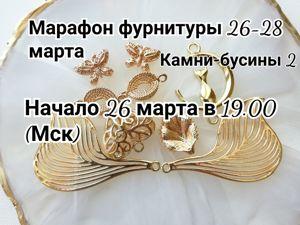 Завершен. Марафон фурнитуры 26-28 марта. Ярмарка Мастеров - ручная работа, handmade.