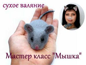 Мастер-класс Мышка / сухое валяние из шерсти. Ярмарка Мастеров - ручная работа, handmade.