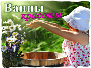 Ванны красоты (травяные запарки) в наличии!. Ярмарка Мастеров - ручная работа, handmade.