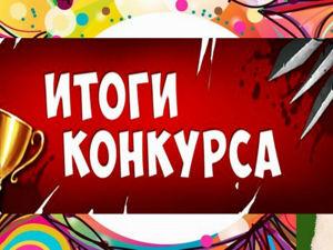 Итоги Конкурса — Главная Бриллиантовая !!!. Ярмарка Мастеров - ручная работа, handmade.