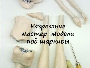 Разрезание тела куклы для формирования шарниров. Ярмарка Мастеров - ручная работа, handmade.