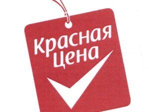 Анонс аукциона Красная Цена. Ярмарка Мастеров - ручная работа, handmade.