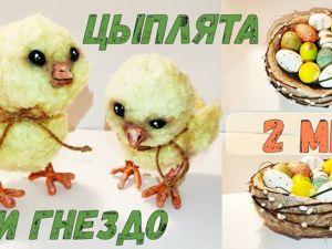 Гнездо и цыплята своими руками — поделки к Пасхе. Ярмарка Мастеров - ручная работа, handmade.