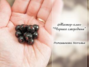 Видео мастер-класс: лепим ягоды черной смородины из полимерной глины. Ярмарка Мастеров - ручная работа, handmade.