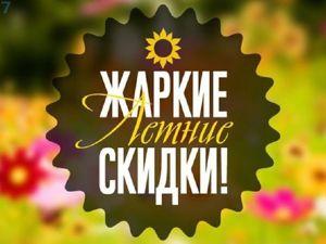 Жаркие летние скидки!!!. Ярмарка Мастеров - ручная работа, handmade.