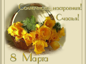 С праздником 8 марта!. Ярмарка Мастеров - ручная работа, handmade.