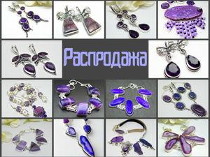 Распродажа посеребренных фиолетовых украшений. Ярмарка Мастеров - ручная работа, handmade.