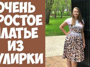 Шьем очень простое летнее платье из кулирки. Ярмарка Мастеров - ручная работа, handmade.
