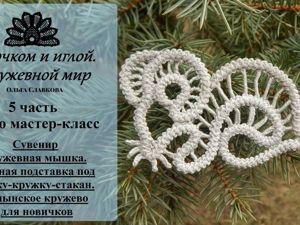 Создаем оригинальную подставку под чашку. Сувенир кружевная мышь. Часть 5: румынское кружево для начинающих. Ярмарка Мастеров - ручная работа, handmade.
