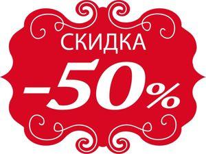 Успейте купить со скидкой 50%!. Ярмарка Мастеров - ручная работа, handmade.