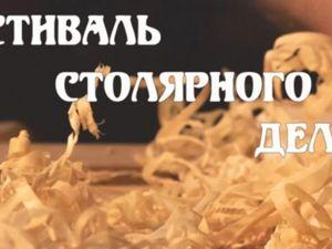 Фестиваль Столярного Дела 2019. Ярмарка Мастеров - ручная работа, handmade.