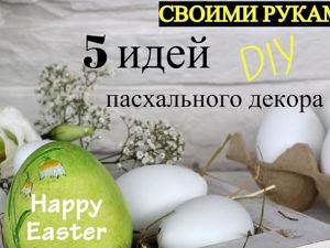 5 идей пасхального декора своими руками. Ярмарка Мастеров - ручная работа, handmade.