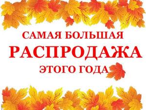 Сезонная Мега распродажа!!!!!!. Ярмарка Мастеров - ручная работа, handmade.