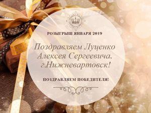 Поздравляем победителя розыгрыша января 2019!. Ярмарка Мастеров - ручная работа, handmade.