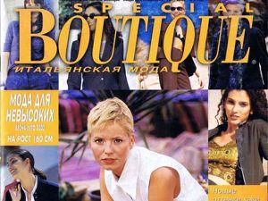 Boutique SPECIAL  «Мода для невысоких» , Весна-Лето 2000 г. Фото моделей. Ярмарка Мастеров - ручная работа, handmade.