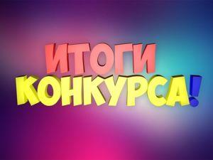 Итоги Розыгрыша 9. Ярмарка Мастеров - ручная работа, handmade.