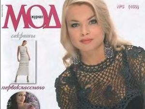 Журнал Мод № 469. Вязание. Фото моделей. Ярмарка Мастеров - ручная работа, handmade.