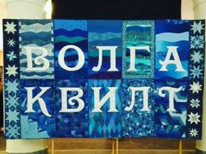 Волга Квилт 2019. Ярмарка Мастеров - ручная работа, handmade.