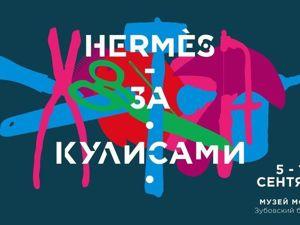 Впечатления от выставки Hermes в Москве. Никогда еще люкс не был так близко!. Ярмарка Мастеров - ручная работа, handmade.