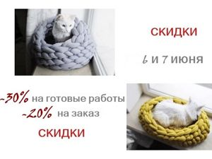 6 и 7 июня МЕГА-распродажа кото-гнёзд!)). Ярмарка Мастеров - ручная работа, handmade.