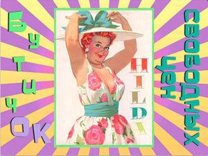 Она Вернулась! Бутичок Свободных Цен «Hilda», торг приветствуется!. Ярмарка Мастеров - ручная работа, handmade.