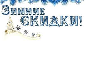 АКЦИЯ!!! Зимние скидки — 10% на все готовые работы. Ярмарка Мастеров - ручная работа, handmade.