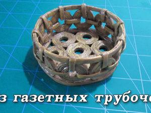 Делаем конфетницу из газетных трубочек: видео мастер-класс. Ярмарка Мастеров - ручная работа, handmade.