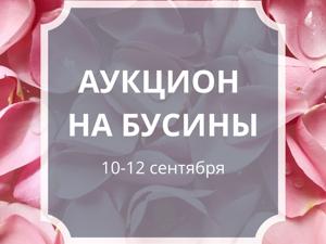 Аукцион Бусин 10-12 сентября!. Ярмарка Мастеров - ручная работа, handmade.