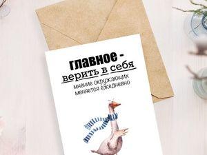 Новая коллекция открыток «Советы гуся Геннадия». Ярмарка Мастеров - ручная работа, handmade.