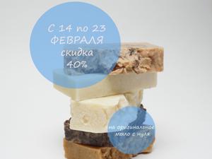 Скидка на мыло с 14 по 23 февраля. Ярмарка Мастеров - ручная работа, handmade.