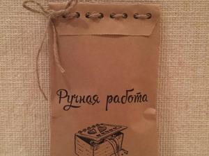 Делаем шнуровку на крафт пакете. Ярмарка Мастеров - ручная работа, handmade.