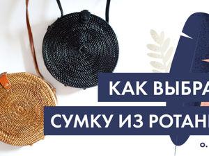 Как выбрать плетню сумочку и не ошибиться в качестве?. Ярмарка Мастеров - ручная работа, handmade.
