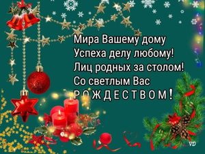 Поздравляю с Рождеством!. Ярмарка Мастеров - ручная работа, handmade.