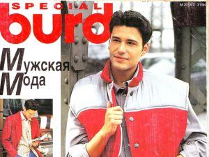 Парад моделей Burda Special  «мУжская Мода» , 1994 г. Ярмарка Мастеров - ручная работа, handmade.