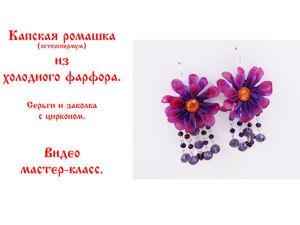 Видеоурок: создаем серьги с цветком капской ромашки. Ярмарка Мастеров - ручная работа, handmade.