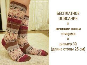 Вяжем женские носки спицами из носочной пряжи. Ярмарка Мастеров - ручная работа, handmade.