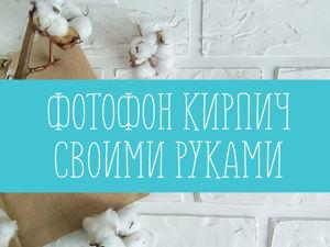 Создаем фотофон «Белый кирпич» своими руками. Ярмарка Мастеров - ручная работа, handmade.