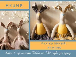 Пасхальный кролик. Ярмарка Мастеров - ручная работа, handmade.