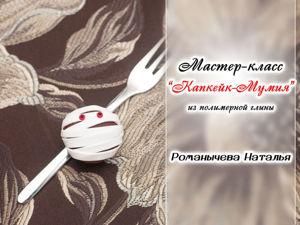 Лепим капкейк «Мумия» из полимерной глины. Ярмарка Мастеров - ручная работа, handmade.