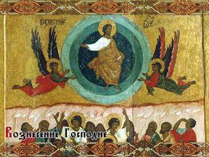 Всех православных с Праздником Вознесения. Ярмарка Мастеров - ручная работа, handmade.