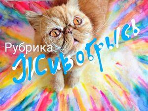 Рисуем акварелью радужную кошку. Ярмарка Мастеров - ручная работа, handmade.
