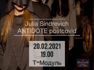Показ Julia Sindrevich на Неделе Трикотажной Моды. Ярмарка Мастеров - ручная работа, handmade.