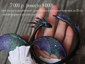 Апрель — месяц маленьких драконов. Ярмарка Мастеров - ручная работа, handmade.